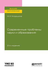 Обложка «Современные проблемы науки и образования 2-е изд., пер. и доп. Учебное пособие для вузов»