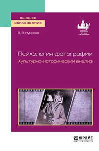 Обложка «Психология фотографии. Культурно-исторический анализ. Учебное пособие для вузов»