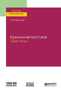 Обложка «Криминалистика. Практикум. Учебное пособие для вузов»