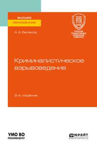 Обложка «Криминалистическое взрывоведение 2-е изд., пер. и доп. Учебное пособие для вузов»