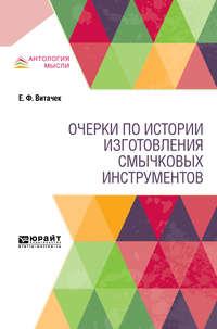Обложка «Очерки по истории изготовления смычковых инструментов»