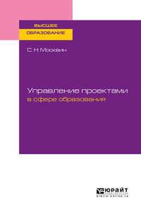 Обложка «Управление проектами в сфере образования. Учебное пособие для вузов»