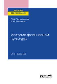 Обложка «История физической культуры 2-е изд., пер. и доп. Учебное пособие для вузов»