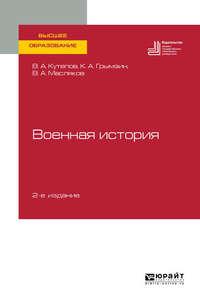 Обложка «Военная история 2-е изд., пер. и доп. Учебное пособие для вузов»