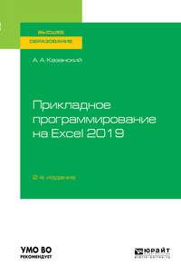 Обложка «Прикладное программирование на Excel 2019 2-е изд., пер. и доп. Учебное пособие для вузов»