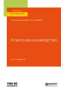 Обложка «Классное руководство 2-е изд., пер. и доп. Учебное пособие для вузов»