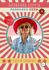 Обложка «Бабушкины Секреты: Лайфхаки СССР. Часть четвёртая»