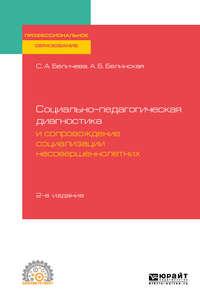 Обложка «Социально-педагогическая диагностика и сопровождение социализации несовершеннолетних 2-е изд. Учебное пособие для СПО»
