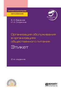 Обложка «Организация обслуживания в организациях общественного питания. Этикет 2-е изд. Учебное пособие для СПО»