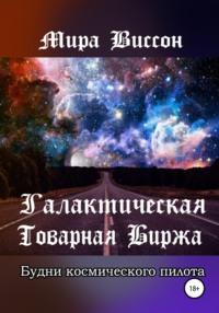 Обложка «Галактическая Товарная Биржа. Будни космического пилота»