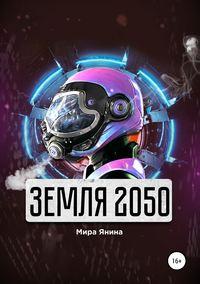 Обложка «Земля 2050»
