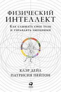 Обложка «Физический интеллект»