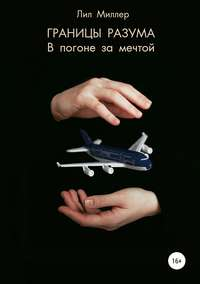 Обложка «Границы разума. В погоне за мечтой»