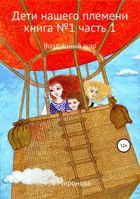 Обложка «Дети нашего племени. Книга №1. Часть 1»