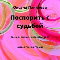 Обложка «Поспорить с судьбой»
