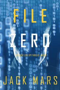 Обложка «File Zero»
