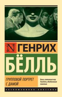 Обложка «Групповой портрет с дамой»