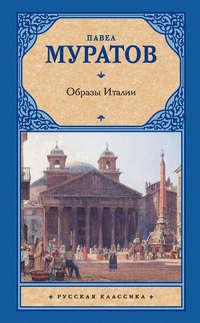 Обложка «Образы Италии»