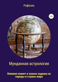Обложка «Мунданная астрология, или Влияние планет и знаков зодиака на народы и страны мира»