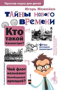 Обложка «Тайны Нового времени»