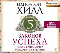 Обложка «Пять законов успеха»