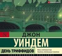 Обложка «День триффидов»