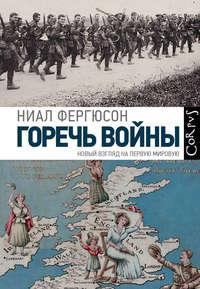 Обложка «Горечь войны»