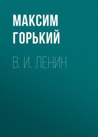 Обложка «В.И.Ленин»