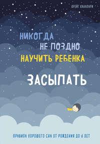 Обложка «Никогда не поздно научить ребенка засыпать. Правила хорошего сна от рождения до 6 лет»