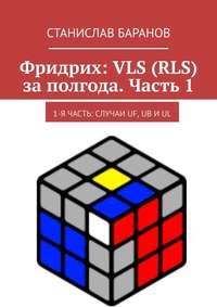 Обложка «Фридрих: VLS (RLS) заполгода. Часть1. 1-я часть: случаи UF, UB иUL»