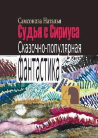Обложка «Судья сСириуса. Сказочно-популярная фантастика»