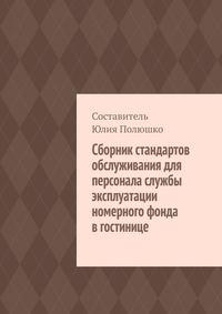 Обложка «Сборник стандартов обслуживания дляперсонала службы эксплуатации номерного фонда вгостинице»