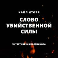 Обложка «Слово убийственной силы»
