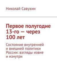 Обложка «Первое полугодие 13-го– через 100лет. Состояние внутренней и внешней политики России: взгляды извне и изнутри»