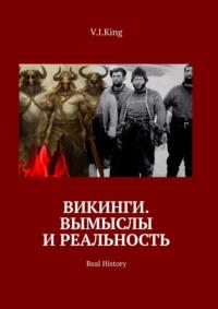 Обложка «Викинги. Вымыслы иреальность. Real History»