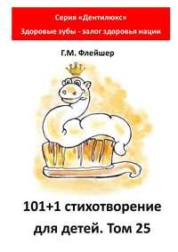 Обложка «101+1стихотворение для детей. Том25. Серия «Дентилюкс». Здоровые зубы– залог здоровья нации»