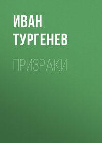 Обложка «Призраки»
