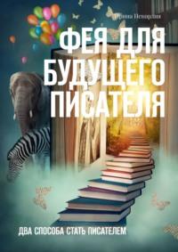 Обложка «Фея для будущего писателя»