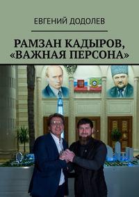 Обложка «Рамзан Кадыров, «Важная персона»»