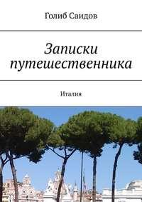 Обложка «Записки путешественника. Италия»