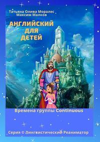 Обложка «Английский для детей. Времена группы Continuous. Серия © Лингвистический Реаниматор»