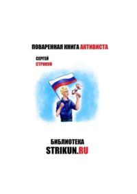 Обложка «Поваренная книга активиста»