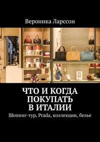 Обложка «Что икогда покупать вИталии. Шопинг-тур, Prada, коллекции, белье»