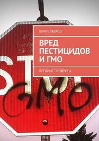 Обложка «Вред пестицидов иГМО. Вредные продукты»