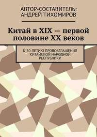 Обложка «Китай вXIX– первой половине XX веков. К70-летию провозглашения Китайской Народной Республики»