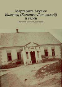 Обложка «Каменец (Каменец-Литовский) иевреи. История, холокост, наши дни»