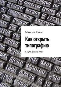Обложка «Как открыть типографию. С нуля, бизнес-план»