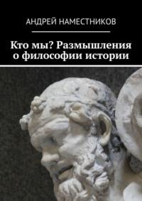 Обложка «Ктомы? Размышления офилософии истории»