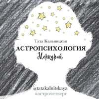 Обложка «Астропсихология. Меркурий»