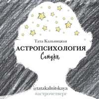 Обложка «Астропсихология. Сатурн»